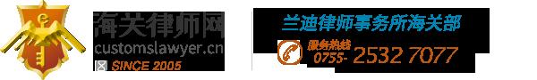 海关律师网 服务电话0755-25327077